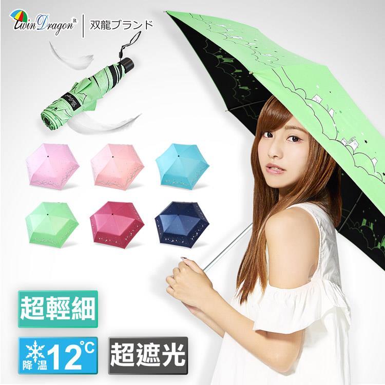 【雙龍牌】星空貓咪超輕細黑膠鉛筆傘-雙面圖案降溫防曬晴雨折傘陽傘B8010A