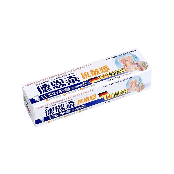 【德恩奈】抗敏感三效牙膏 130g - 有效期限2021.12.05