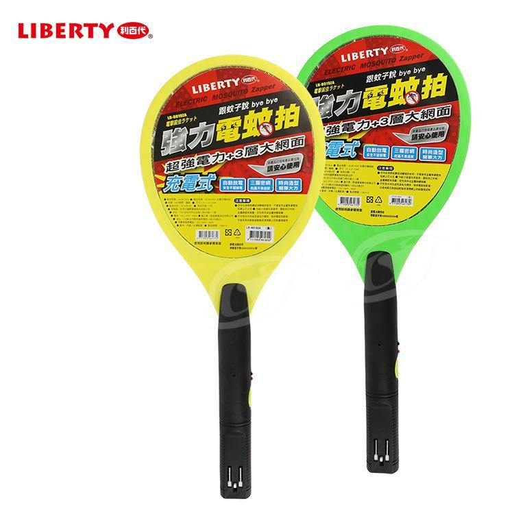 【LIBERTY利百代】三層強力-充電式電蚊拍LB-8019
