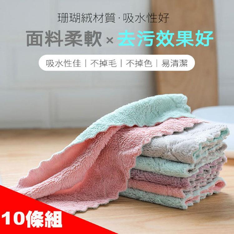 【超值10條】加厚雙色雙面吸水洗碗布/不沾油擦手巾/桌布毛巾厨房抹布