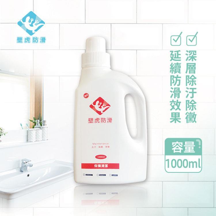 【壁虎防滑Never-Slip】地板保養清潔劑1000ml