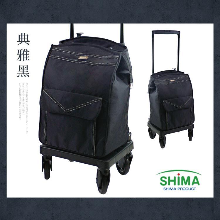 日本SHIMA側拉購物車ST系列(典雅黑)