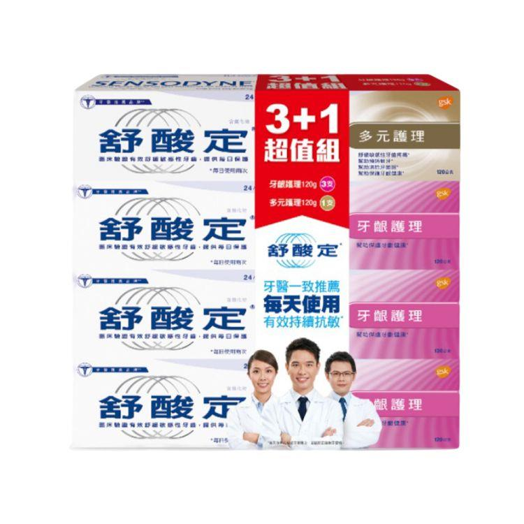 《舒酸定》牙齦護理3入+多元護理牙膏超值包