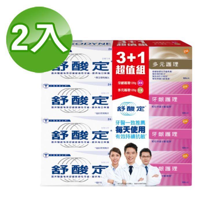 《舒酸定》牙齦護理3入+多元護理牙膏超值包*(2盒/組)