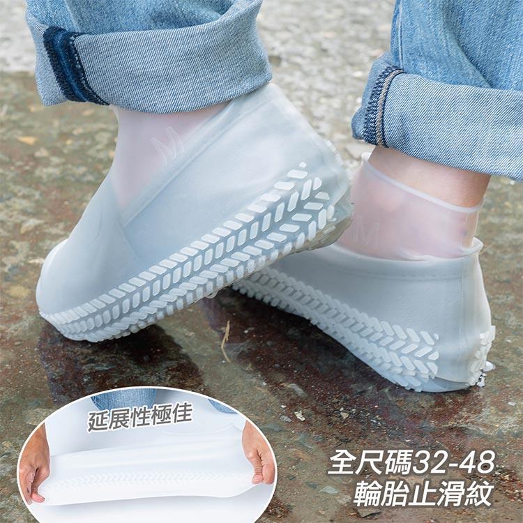 樂嫚妮 輪胎紋防滑耐磨加厚矽膠鞋套(附贈防水收納袋)-透明L