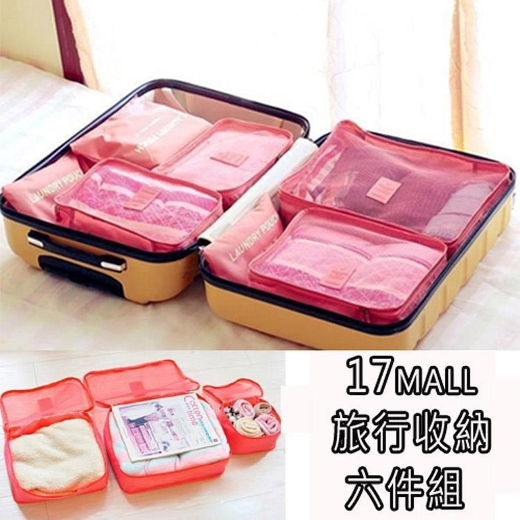 【17mall】旅行收納六件組   行李收納 出國必備 出差旅行 韓版實用六件組 旅行收納袋三色可選