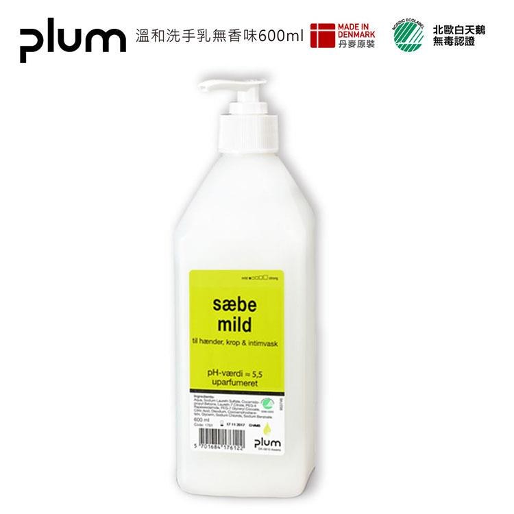 【Plum】丹麥璞樂溫和洗手乳600ml
