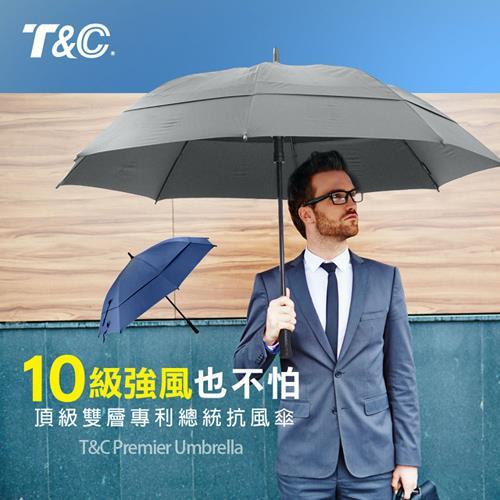 T&C 28吋雙層專利全碳纖維總統抗風傘-鐵灰色(晴雨兩用/抗10級風/超防潑水/抗UV) 2820