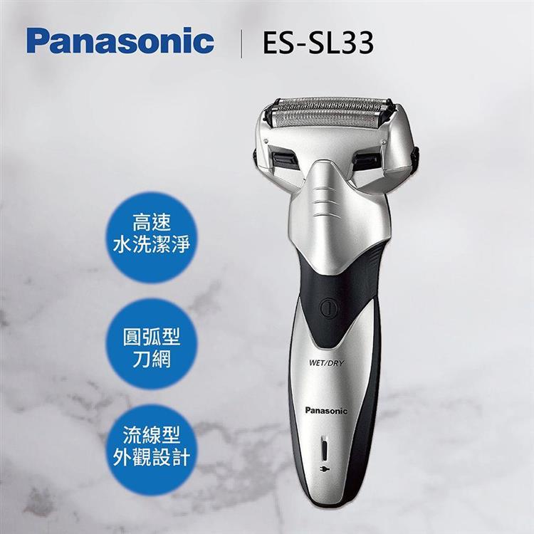 Panasonic 國際牌 三刀頭刮鬍刀 乾濕兩用 ES-SL33