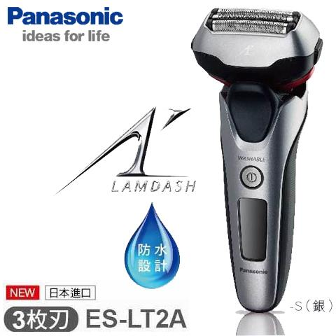 PANASONIC國際牌ES-LT2A智慧型電動刮鬍刀日本製造