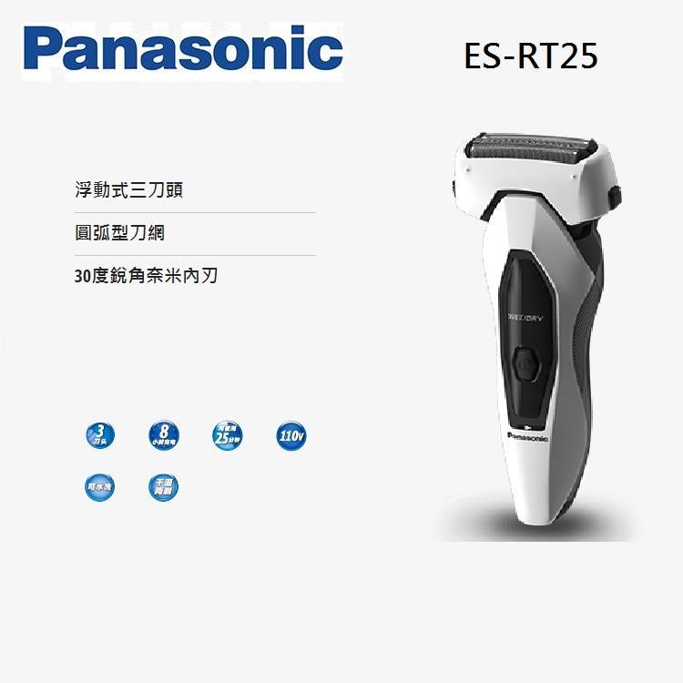 Panasonic 國際牌 三刀頭刮鬍刀 男士刮鬍刀 ES-RT25