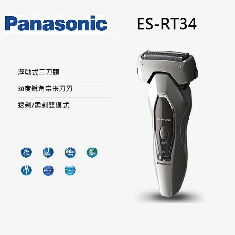 Panasonic 國際牌 三刀頭刮鬍刀 男士刮鬍刀 ES-RT34