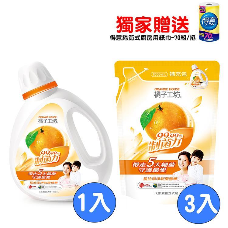 【橘子工坊】天然濃縮洗衣精1+3組合(1800mlx1瓶+1500mlx3包)加贈得意廚房紙巾