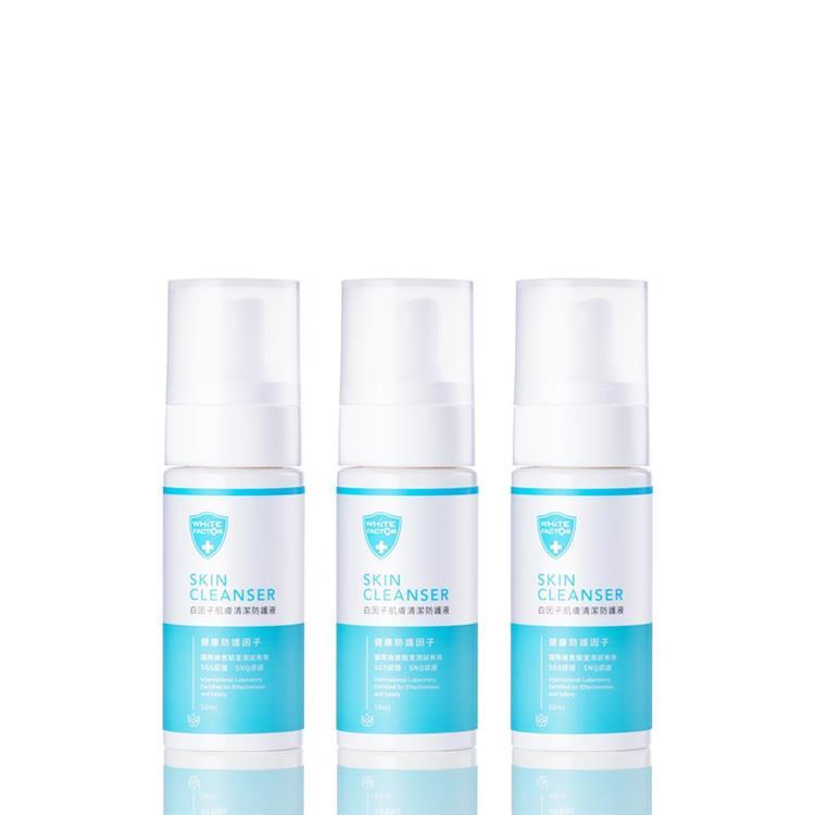 白因子隨身入門組(肌膚清潔防護液50mlX3)