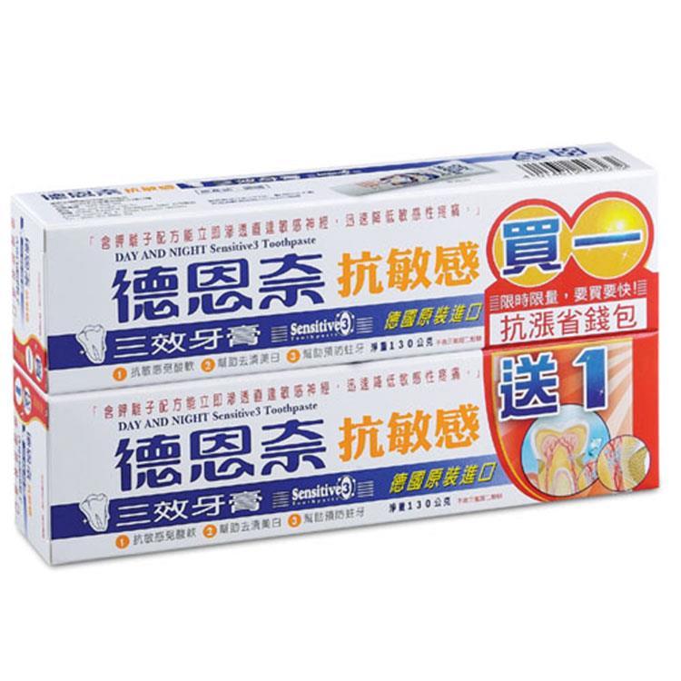 【德恩奈-買一送一】抗敏感三效牙膏 130g - 有效期限2022.02.05