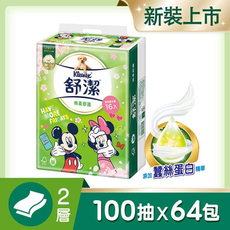 【舒潔】迪士尼舒適潔淨抽取衛生紙(100抽x16包x4串/箱)