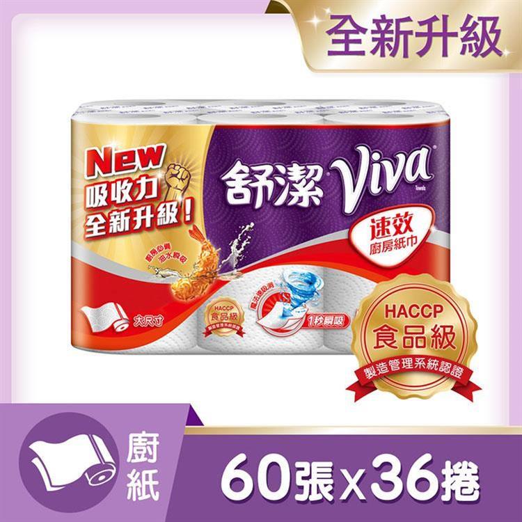 舒潔 VIVA 速效廚房紙巾(60張x6捲x6串/組)
