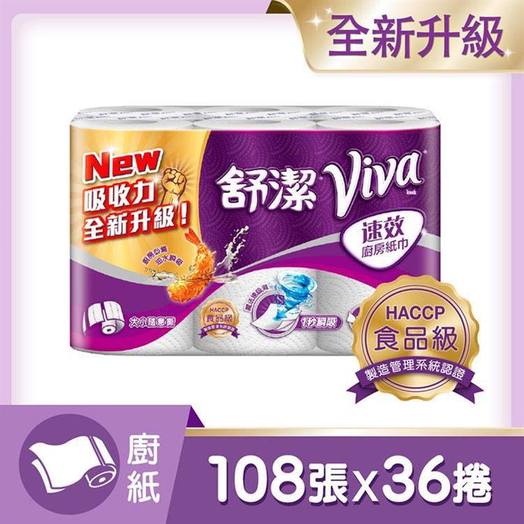 舒潔VIVA速效廚房紙巾-大小隨意撕108張x6捲x6串