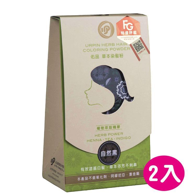 佑品-草本染髮粉-自然黑 10g x2包/ 2盒
