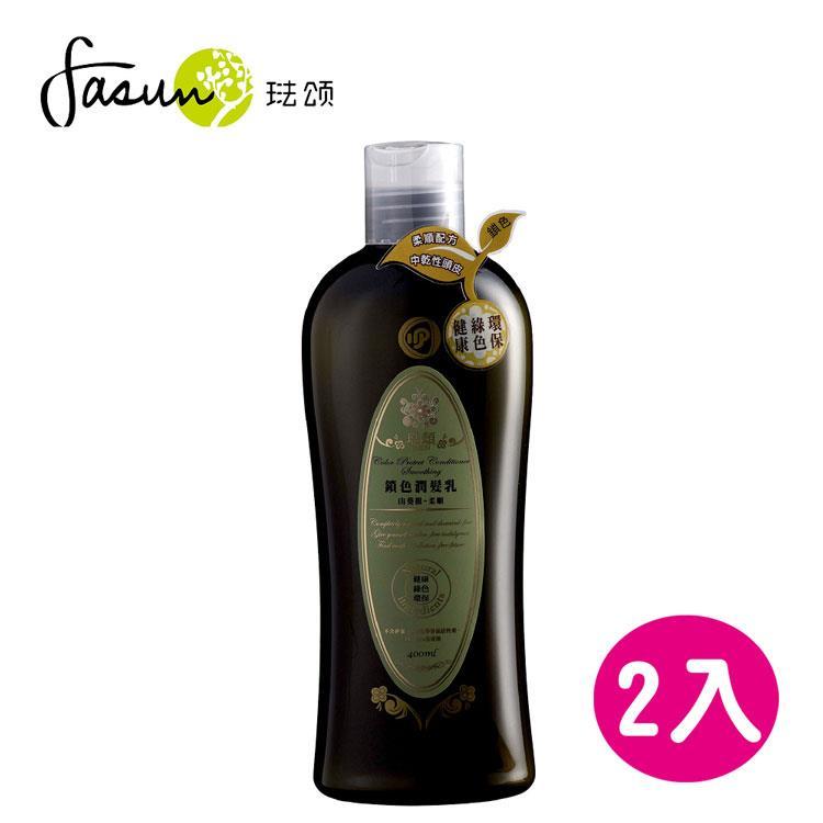 FASUN琺頌-鎖色潤髮乳-山葵根柔順 400ml / 2瓶