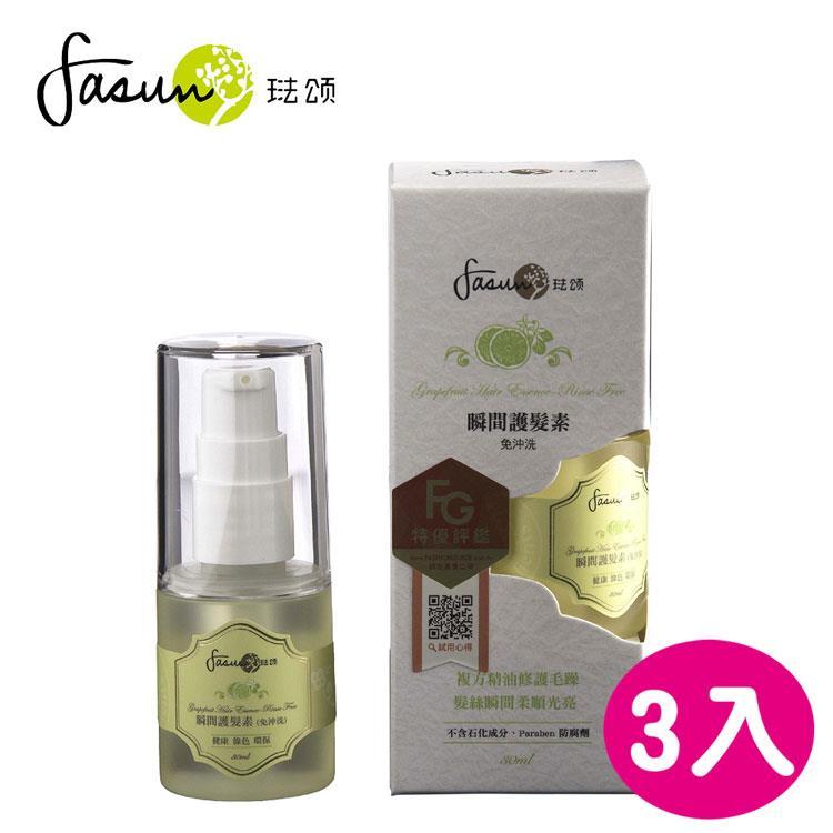 FASUN琺頌草本-瞬間護髮素(免沖洗)  30ml / 3瓶