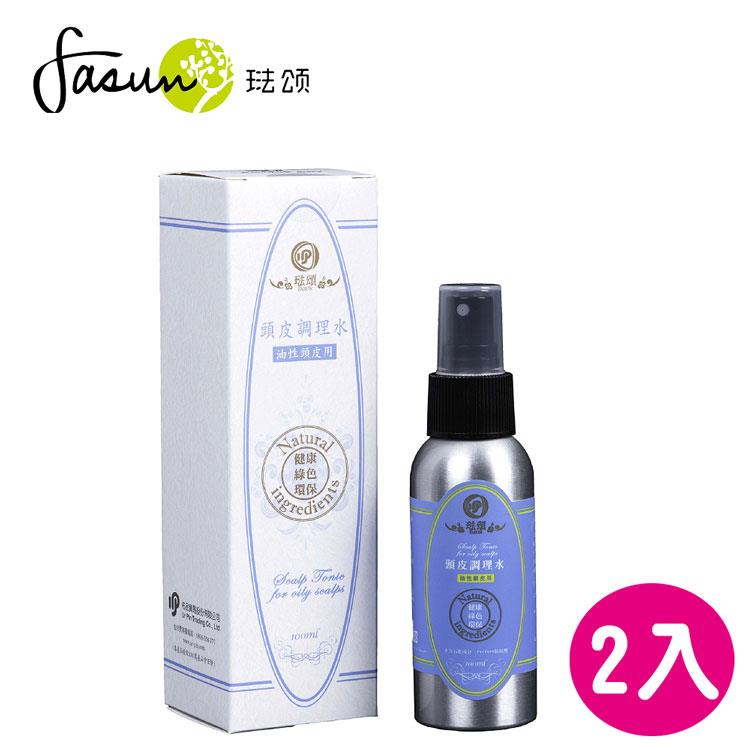FASUN琺頌-頭皮調理水-油性頭皮適用 100ml / 2瓶