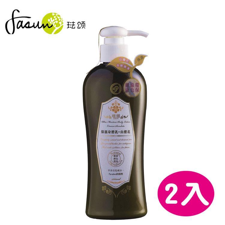 FASUN琺頌-保濕身體乳-山櫻花 400ml / 2瓶