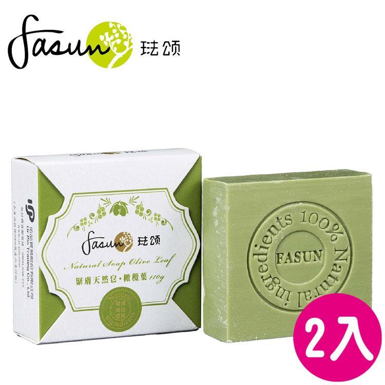 FASUN琺頌-緊膚天然皂-橄欖葉 110g / 2個