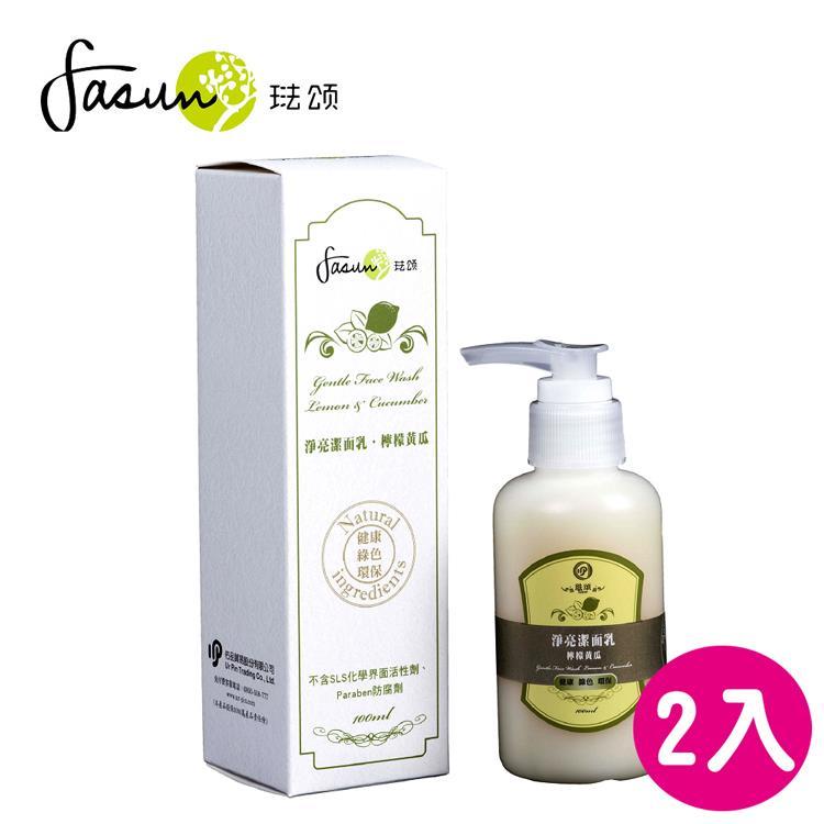 FASUN琺頌-淨亮潔面乳-檸檬黃瓜 100ml / 2瓶