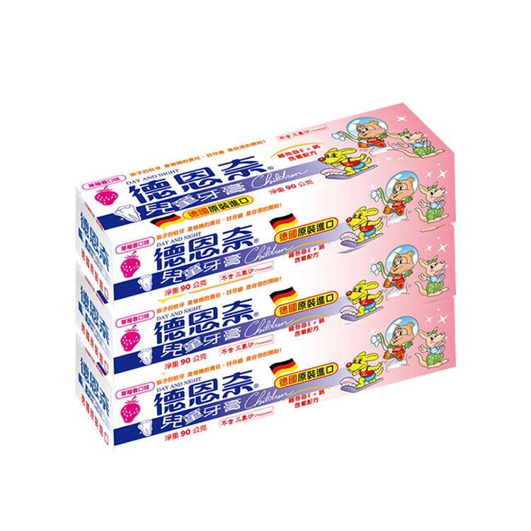 【德恩奈】兒童牙膏 90g 草莓 3入組- 有效期限2022.04.02