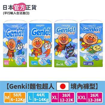 【日本境內麵包超人】GENKI!褲型-M/L/XL/XXL 3包x2箱