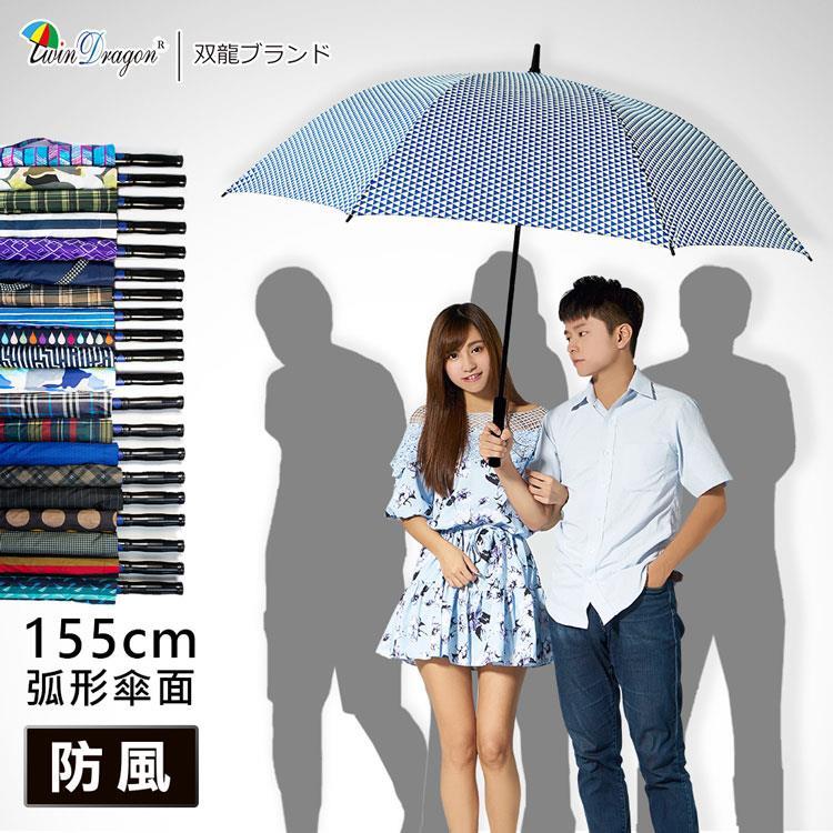 雙龍牌】155CM大傘面。巨型無敵速乾高爾夫傘(商務傘禮賓傘防風抗UV超潑水)A5811
