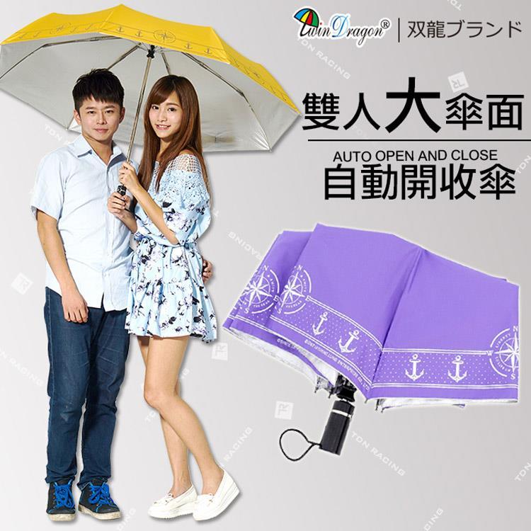 【雙龍牌】船錨海軍風。超大防風自動開收傘.雙人傘親子傘-颱風豪雨必備B6115B