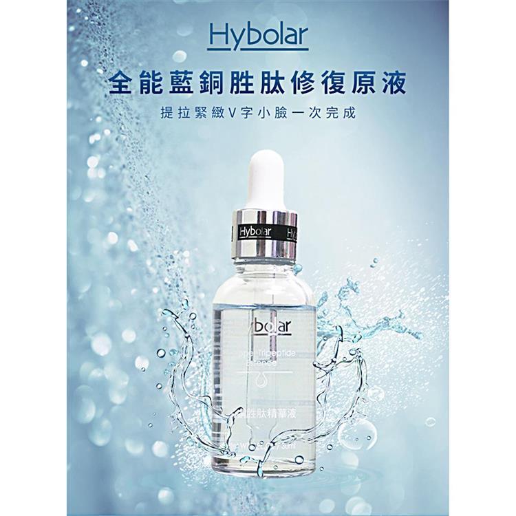 【Hybolar】藍銅胜肽精華液