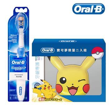 歐樂B-多動向雙向震動電動牙刷B1010+寶可夢限量組(勁爽薄荷牙膏120g2入+寶可夢造型盤1入)