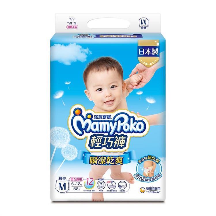 滿意寶寶瞬潔乾爽輕巧褲 M58片/3包