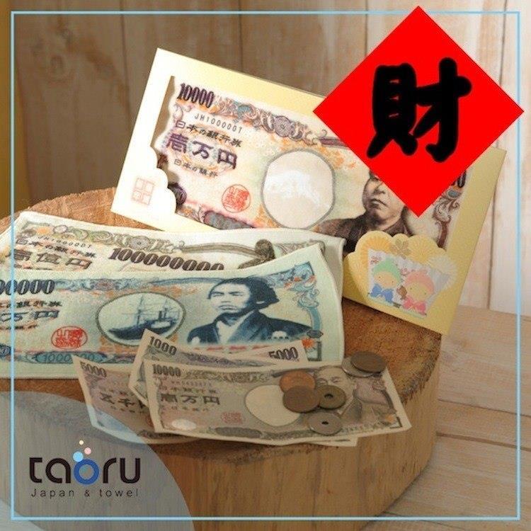 taoru【日本鈔票毛巾/ 手巾】財運滾滾來_一萬元