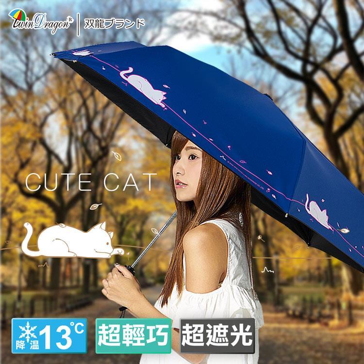 【雙龍牌】貓咪超輕量黑膠自動開收傘/降溫13度晴雨傘B6559C