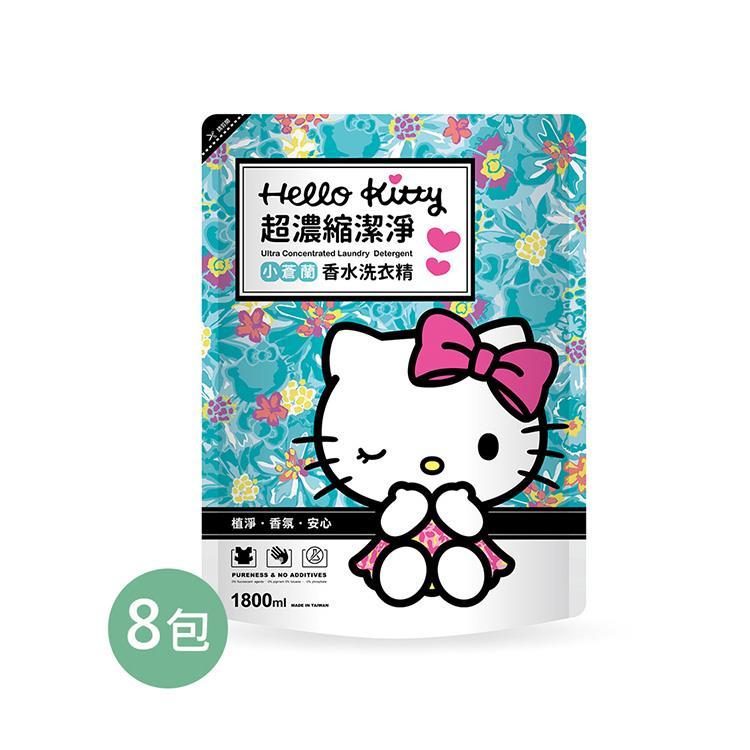 【Hello Kitty】小蒼蘭香水濃縮洗衣精(補充包) 8包/箱