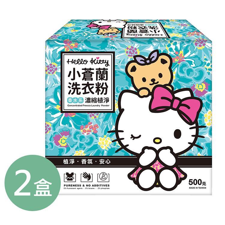 【Hello Kitty】小蒼蘭香水濃縮洗衣粉 2盒/組