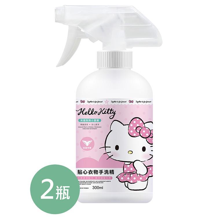 【Hello Kitty】貼心衣物手洗精 2瓶/組