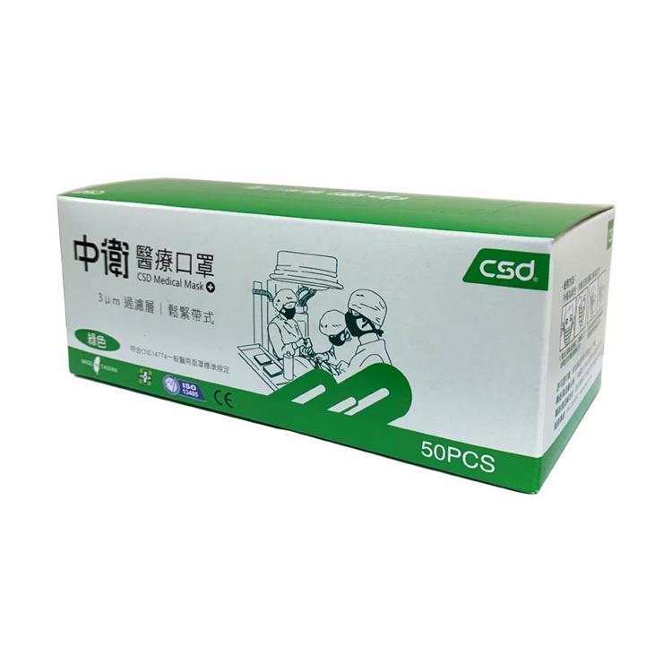 【中衛】醫療口罩鬆緊帶式淺綠色50片/盒入(5片*10/盒)