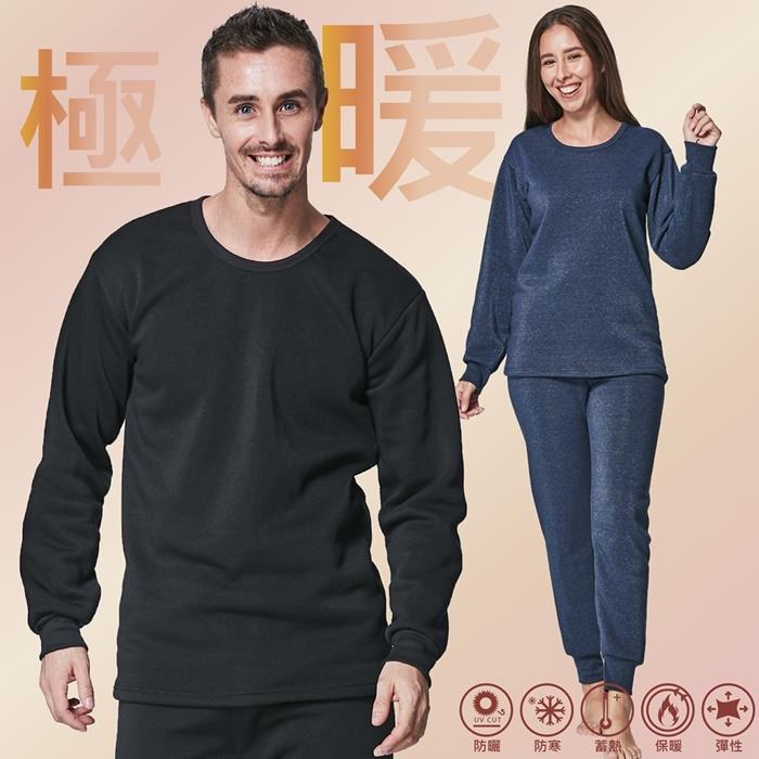 台灣製厚刷毛蓄熱保暖衣