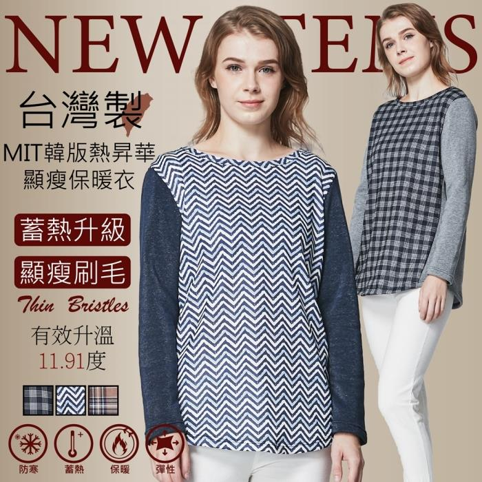 MIT韓版熱昇華顯瘦保暖衣