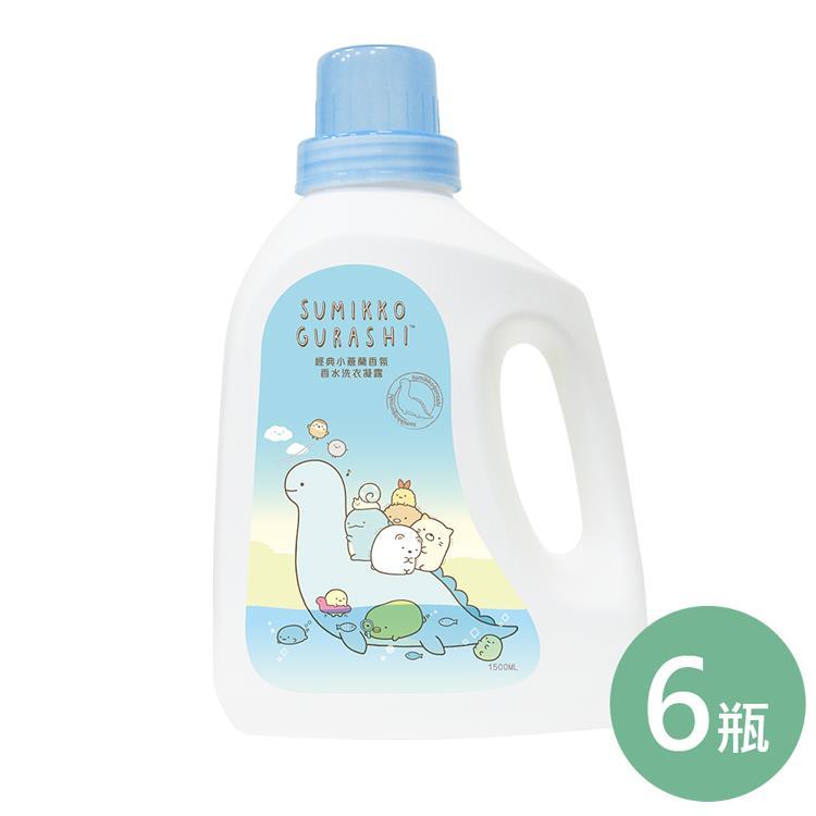 【角落小夥伴】 經典小蒼蘭香水洗衣凝露 6瓶/箱