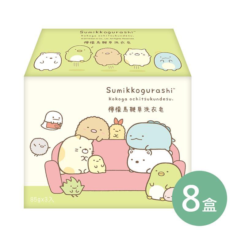 【角落小夥伴】 檸檬馬鞭草小蘇打洗衣皂 8盒/組