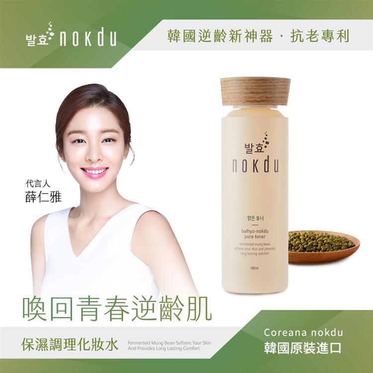 韓國Coreana nokdu發酵綠豆保濕調理化妝水180ml(台灣官方公司貨)