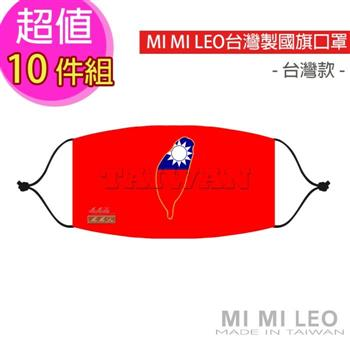 MI MI LEO台灣製國旗口罩-台灣款-超值10入組