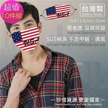 MI MI LEO台灣製美國國旗口罩-超值10入組