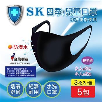SK四季+兒童口罩 水洗重覆使用 不磨擦肌膚 避免口罩痘痘濕疹-5包